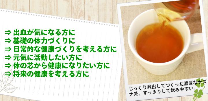 なずな茶はおすすめです