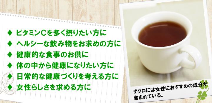 ザクロの種茶をおすすめします